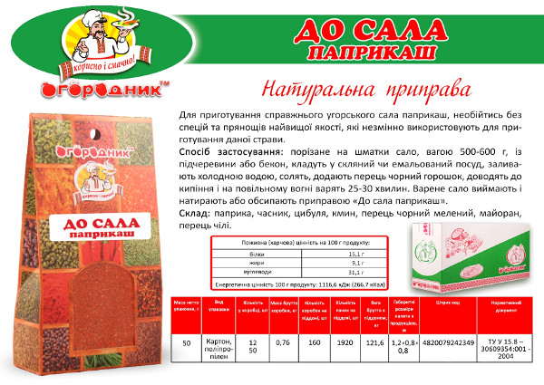 do_sala_paprikash_50g